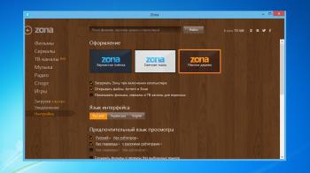 Zona на Русском скачать для Windows